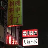 【南港】北大荒水餃