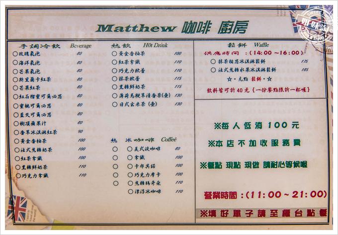 馬修咖啡廚房菜單