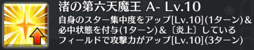 渚の第六天魔王[A-]