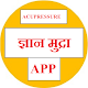 Download Gyan Mudra - ज्ञान मुद्रा Acupressure Points For PC Windows and Mac