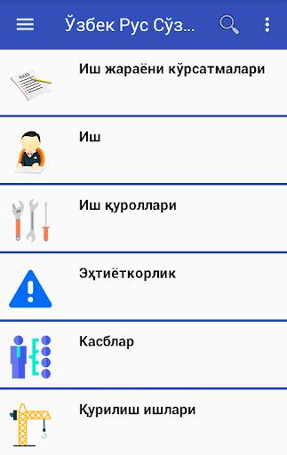 O`zbek Rus So`zlashgichi  screenshots 2