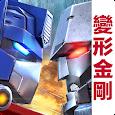 變形金剛:地球之戰-中華戰區 icon