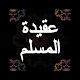 عقيدة المسلم APK