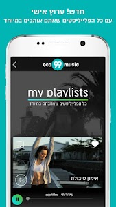 radio eco 99fm music רדיו אקו screenshot 6