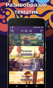 Подумай- screenshot thumbnail