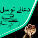 Dua e Tawassul (دعائے توسل)+ Translation + No Ads APK