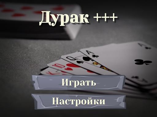 Durak | u0414u0443u0440u0430u043a - offline game  screenshots 13