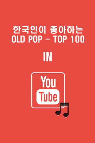한국인이 좋아하는 팝송 TOP100 OLD POP