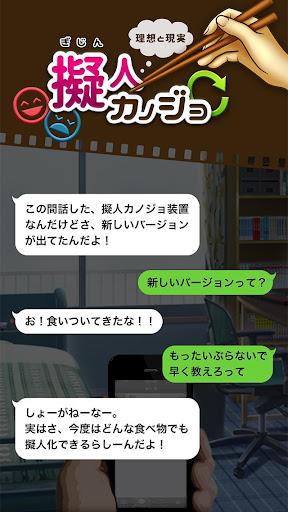 擬人カノジョ ~理想と現実~【放置育成ゲーム】 for PC