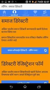 Kathar K Wani Samaj App - náhled