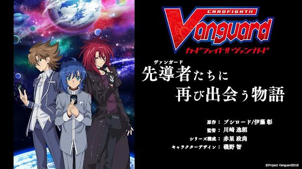 [CardFight!! Vanguard] ปรับโฉมใหม่! สูงสุดคืนสู่สามัญ!
