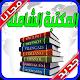 Download المكتبة الشاملة المجانية بدون نت For PC Windows and Mac