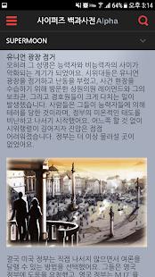 사이퍼즈 백과사전 - náhled