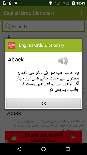 English Urdu Dictionary|玩書籍App免費|玩APPs