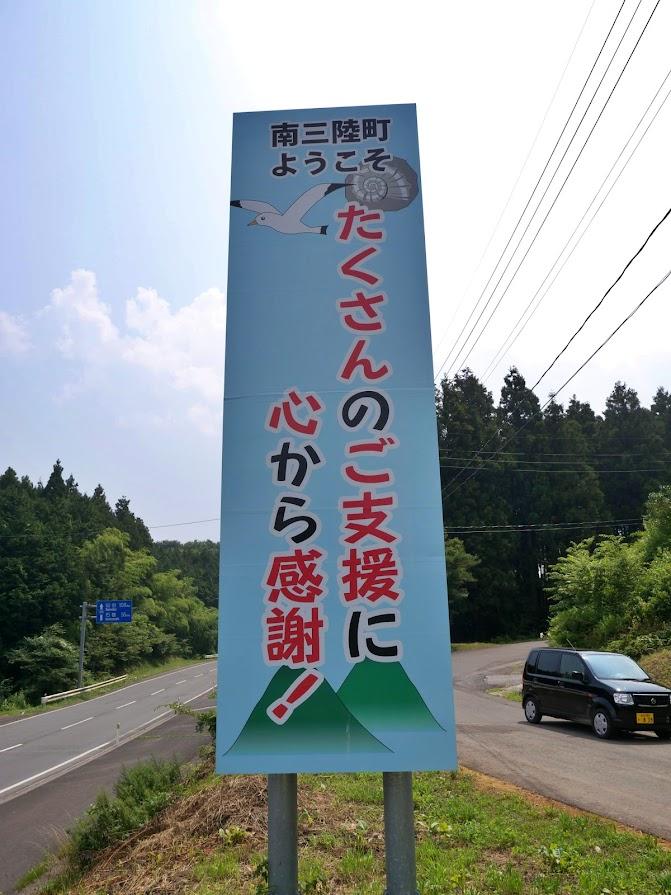 新「南三陸町ようこそ」看板(歌津草木沢)
