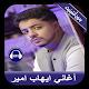 أغاني ايهاب أمير بدون أنترنيت -Ihab Amir 2020 Download on Windows