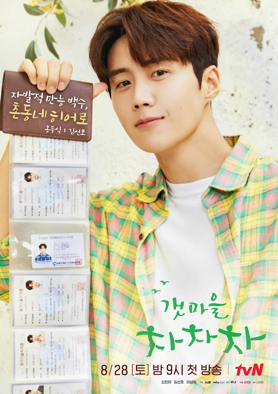 HomeTown-ChaChaCha-tvn-drama-2021-official-DooSik-character-poster-scaled