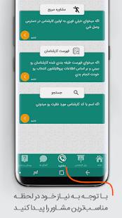  تلیار | مشاوره تلفنی - náhled