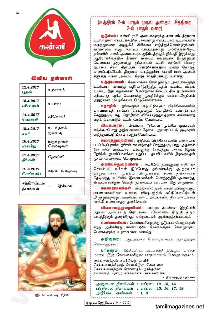 Kumudam Jothidam Raasi Palan April 12-18, 2017