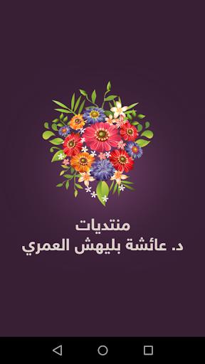 منتديات د.عائشة بليهش العمري