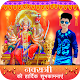 Download Navratri Photo Editor Frames For PC Windows and Mac 1.0