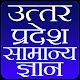 Uttar Pradesh GK (उत्तर प्रदेश सामान्य ज्ञान) Download for PC Windows 10/8/7