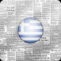 Greece News | Ελλάδα Ειδήσεις icon