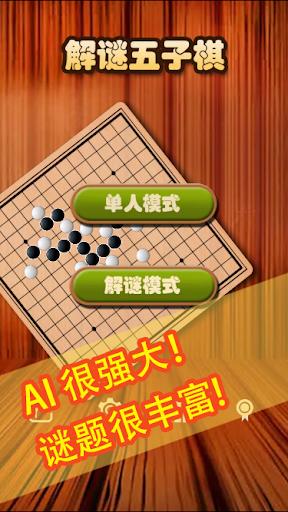 解谜五子棋