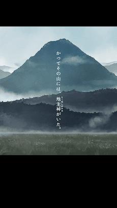 脱出ゲーム 生き神のおすすめ画像5