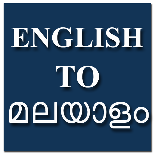 English To Malayalam Translator & Dictionary Android APK Download Free By SUN INNOVATION TECH