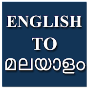 English To Malayalam Translator & Dictionary