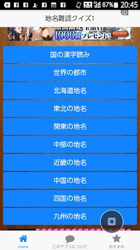 地名難読1
