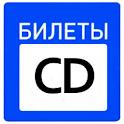 Билеты ПДД CD 2019 Экзамен ГИБДД icon