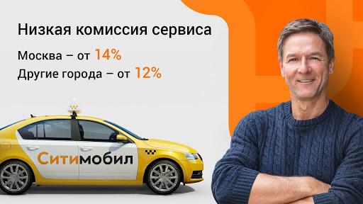 Citymobil Driver 5.24.4.4087 screenshots n 1