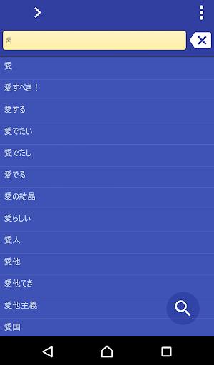 日本語 - クメール語辞書