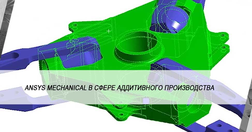 Аддитивные технологии, топологическая оптимизация и 3D-печать