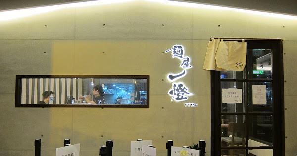 【台北 中山 / 麵屋一燈】低溫烹調的優雅,讓我想念狂熱火烤的奔放