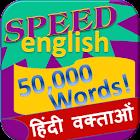 हिन्दी अंग्रेजी सीखने वक्ताओं icon