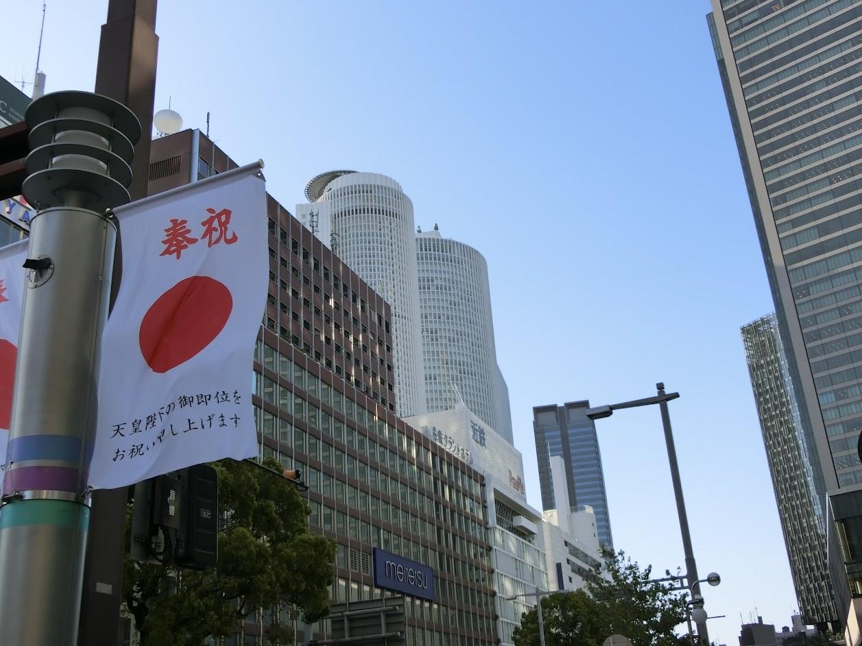 名古屋駅の高層ビル群と奉祝
