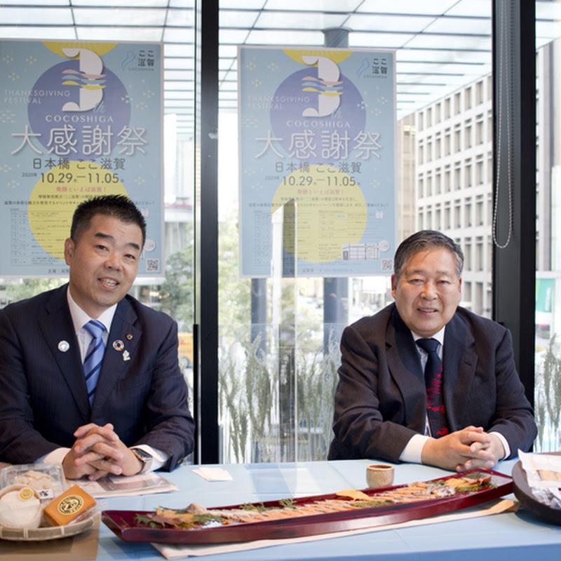 アンテナショップ3周年を記念して、県知事と発酵の権威が滋賀県の発酵食文化を語り尽くした!