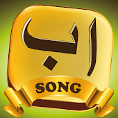 Alif Bay Song - Urdu Kids