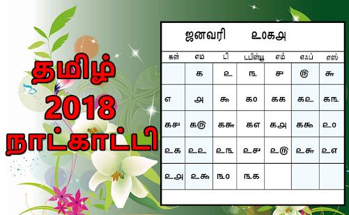 Tamil Calendar 2018 - náhled