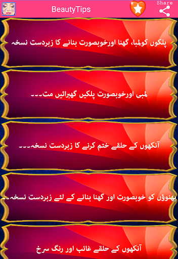 Beauty Tips in Urdu 1.3 screenshots 3