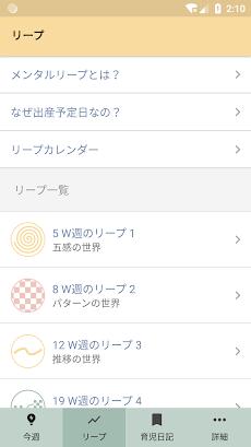 メンタルリープのアプリ:ワンダーウィーク(最新・全情報&機能版)のおすすめ画像5