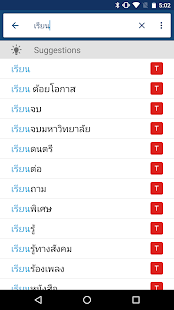 Thai English Dictionary- screenshot thumbnail