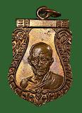 เหรียญเสมาปี 2512 หลวงพ่อมุ่ย วัดดอนไร่ จ.สุพรรณบุรี