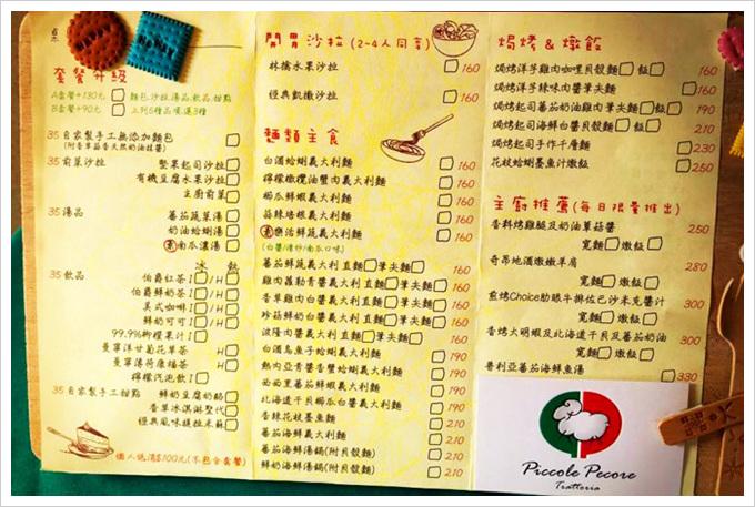 皮蔻莉義大利小館菜單