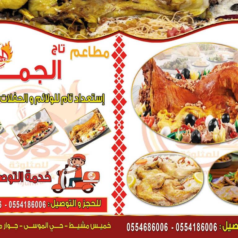 مطاعم ومطابخ تاج الجمرة للمثلوثة مطعم في خميس مشيط