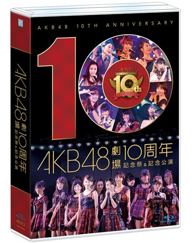 (MP4 / BDRip / 720p) AKB48劇場10周年 記念祭&記念公演 Blu-ray BOX