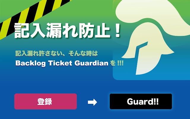 Backlog Ticket Guardian